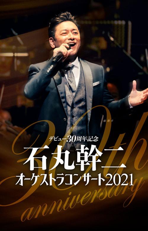 デビュー30周年記念 石丸幹二 オーケストラコンサート2021