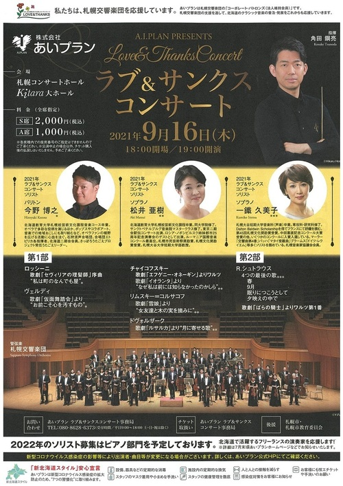 Ai Plan presents Love & Thanks Concert
