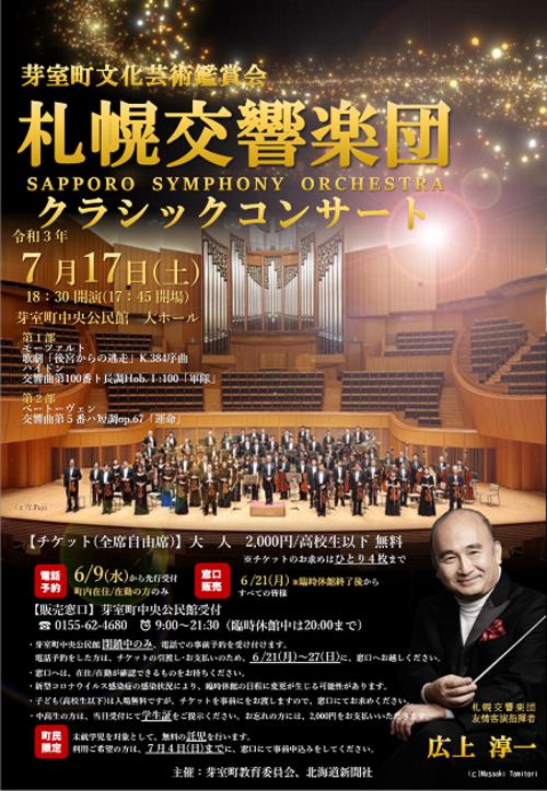 芽室町文化芸術鑑賞会 札幌交響楽団クラシックコンサート