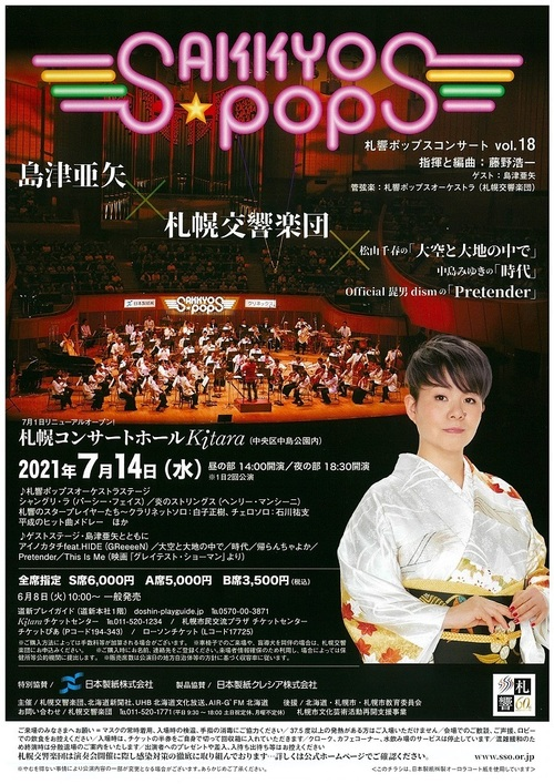 札響ポップスコンサート Vol.18