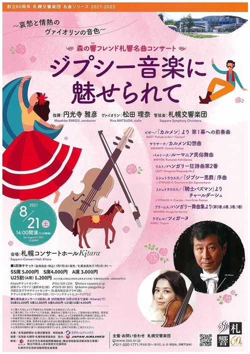 森の響フレンド名曲コンサート~ジプシー音楽に魅せられて