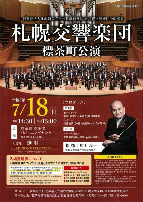 札幌交響楽団 標茶町公演 (北海道公立学校教職員互助会公演事業)