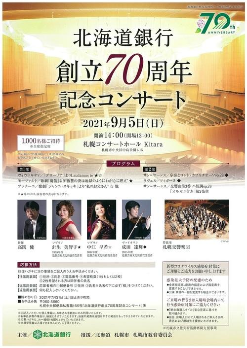 北海道銀行創立70周年記念コンサート