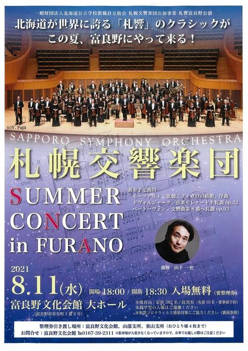 札幌交響楽団 富良野公演 (北海道公立学校教職員互助会公演事業)