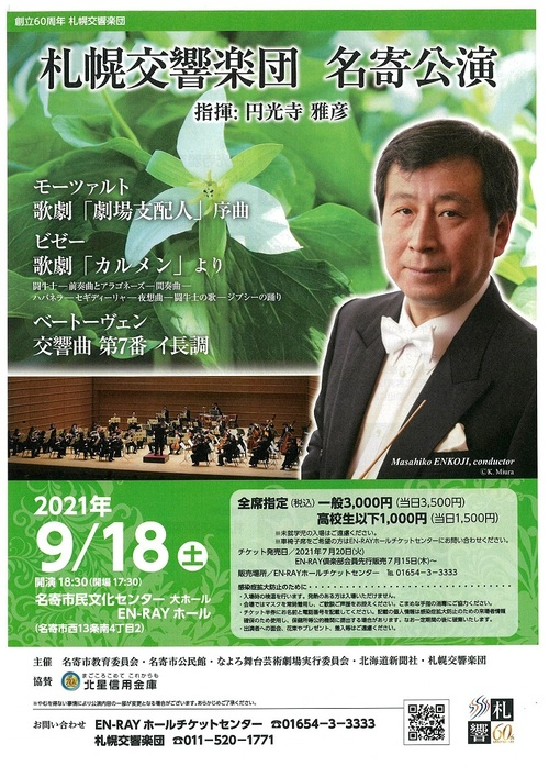 札幌交響楽団名寄公演