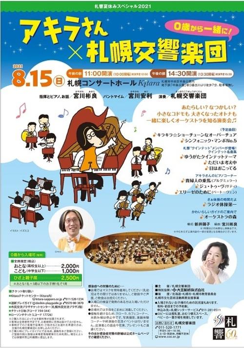 札響夏休みスペシャル2021『アキラさん×札幌交響楽団』