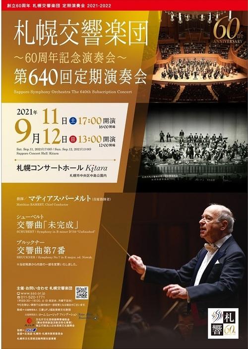札幌交響楽団 第640回定期演奏会~60周年記念演奏会