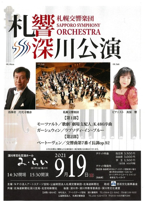 札幌交響楽団深川公演