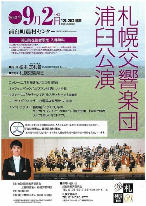札幌交響楽団 浦臼公演