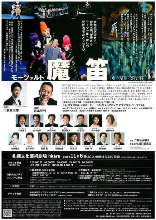 モーツァルト『魔笛』~2021グランドオペラフェスティバル in Japan