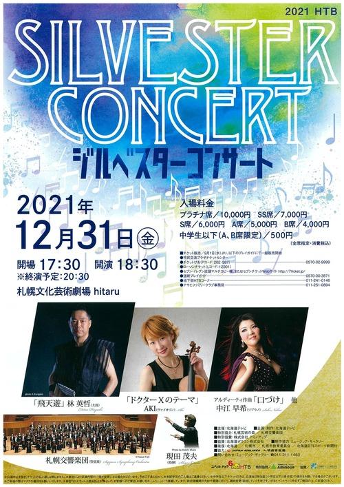 HTBジルベスターコンサート 2021