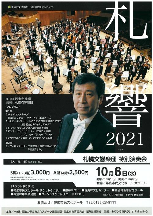 札幌交響楽団特別演奏会(帯広市)