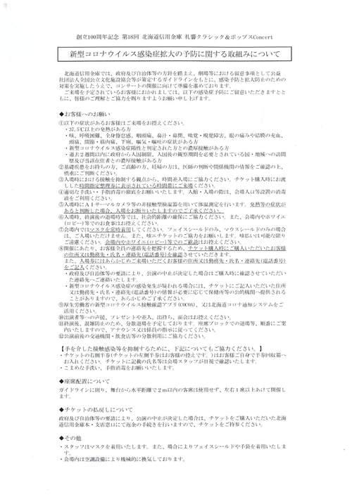 第18回 北海道信用金庫 札響クラシック&ポップスConcert
