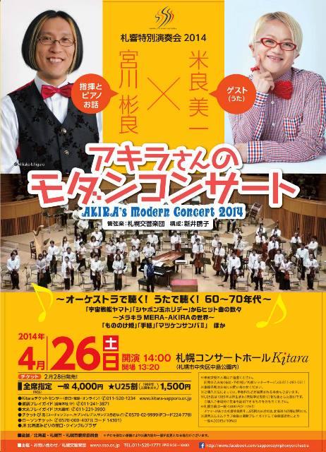 アキラさんのモダンコンサート2014 札幌開催、伊達公演開催チケット発売
