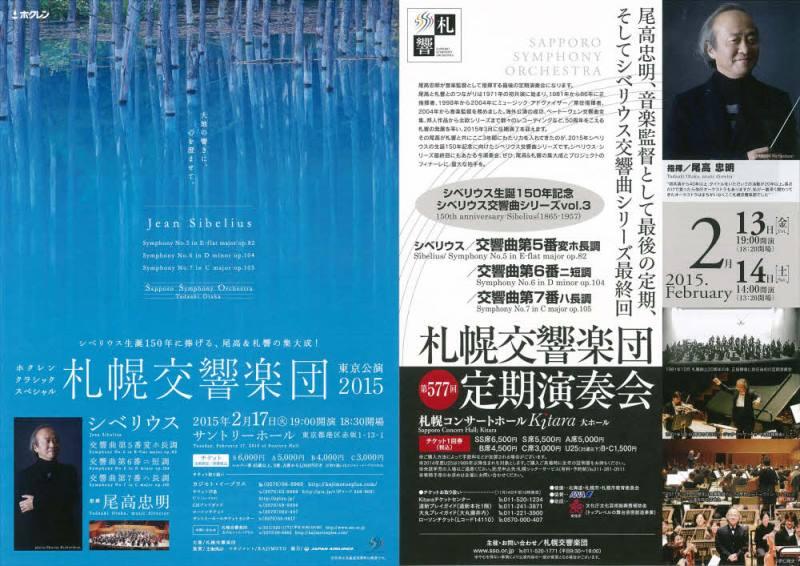 2015年シベリウス生誕150年記念にシベリウス交響曲全曲最終章へ