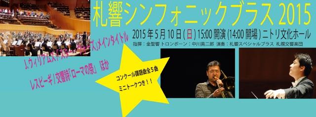札響シンフォニック・ブラス2015、今年はニトリ文化ホールで開催