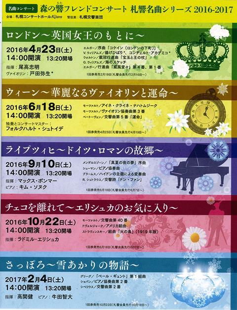 2016-2017シーズン森の響フレンドコンサート・札響名曲シリーズ5回通し券発売へ