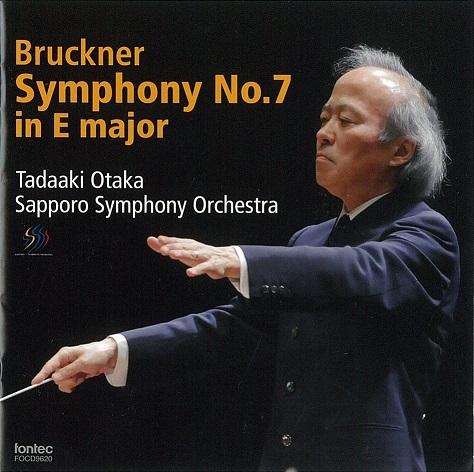 尾高忠明指揮 札幌交響楽団 「ブルックナー:交響曲第7番」