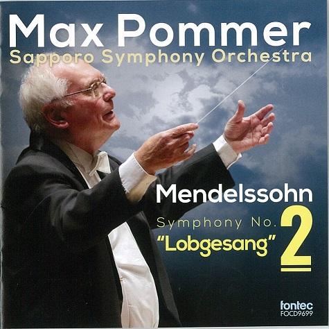 マックス・ポンマー指揮 札幌交響楽団 「メンデルスゾーン:交響曲第2番「讃歌」」