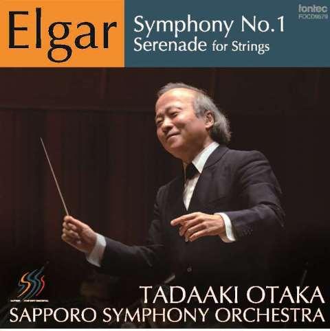 尾高忠明指揮 札幌交響楽団 「エルガー: 交響曲第1番&弦楽のためのセレナード」