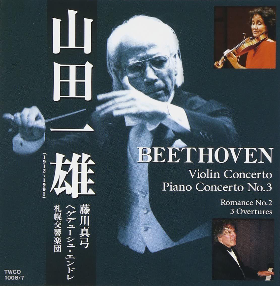 山田一雄指揮 『ベートーヴェン: 協奏曲&序曲集』(2枚組) ≪タワーレコード限定≫