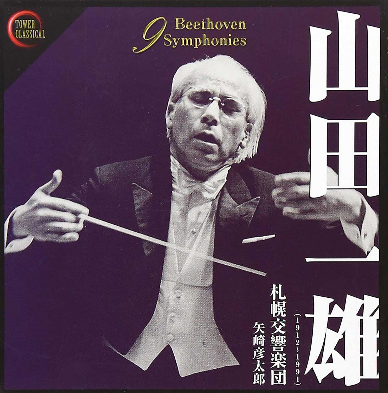 山田一雄、矢崎彦太郎指揮 『ベートーヴェン: 交響曲全集』(5枚組) ≪タワーレコード限定≫
