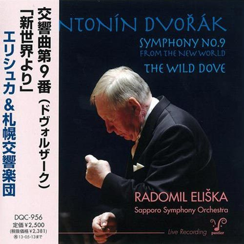 R.エリシュカ指揮 札幌交響楽団 ライヴ収録シリーズ第4弾「新世界より」