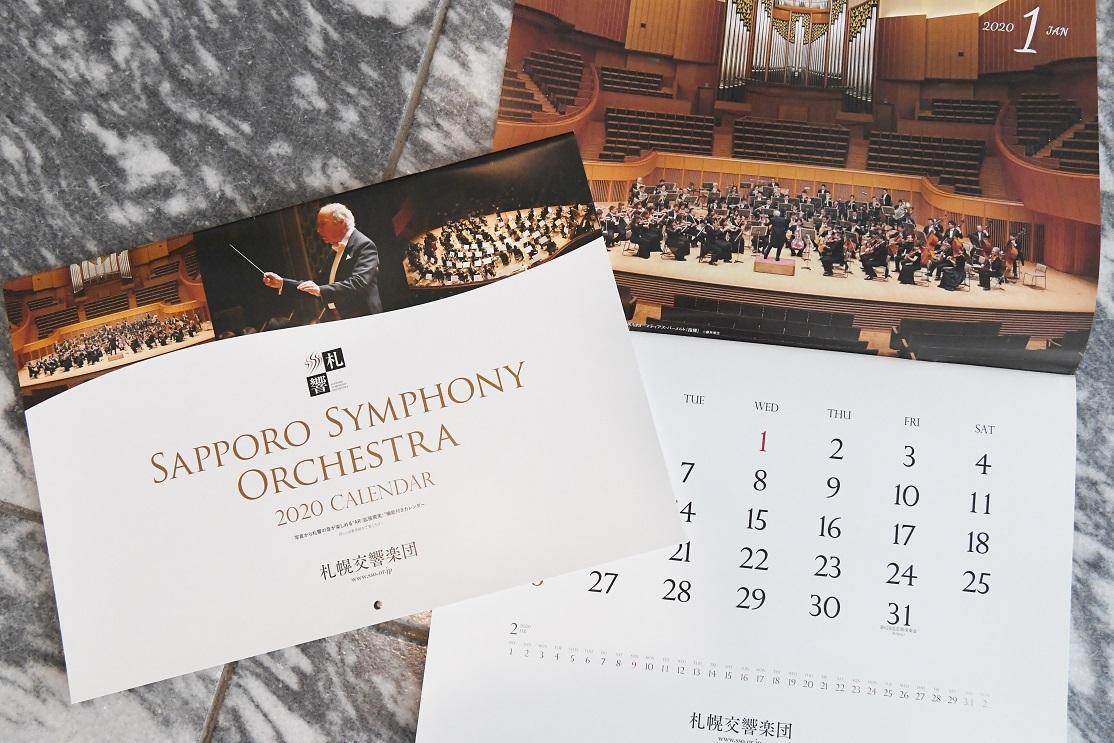 Sakkyo Calendar 2020