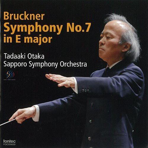 尾高忠明指揮 札幌交響楽団 「ブルックナー:交響曲第7番」 ※SACDハイブリッド盤