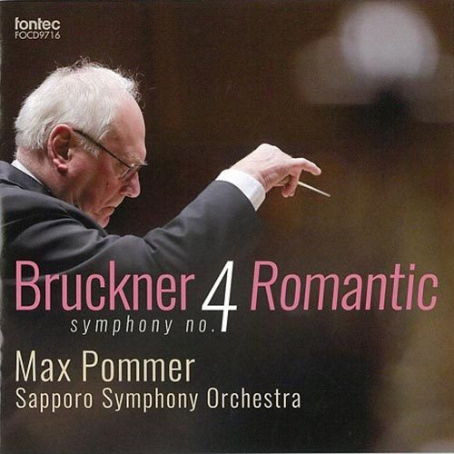 マックス・ポンマー指揮 札幌交響楽団 「ブルックナー:交響曲第4番「ロマンティック」」
