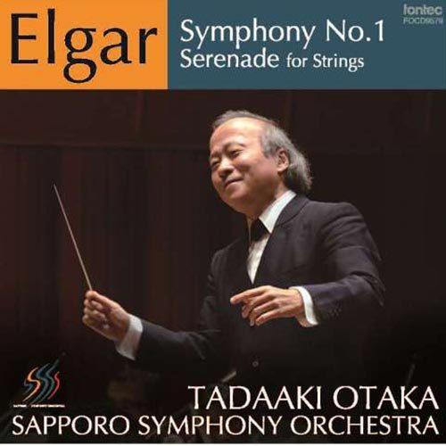 尾高忠明指揮 札幌交響楽団 「エルガー: 交響曲第1番&弦楽のためのセレナード」 ※SACDハイブリッド版