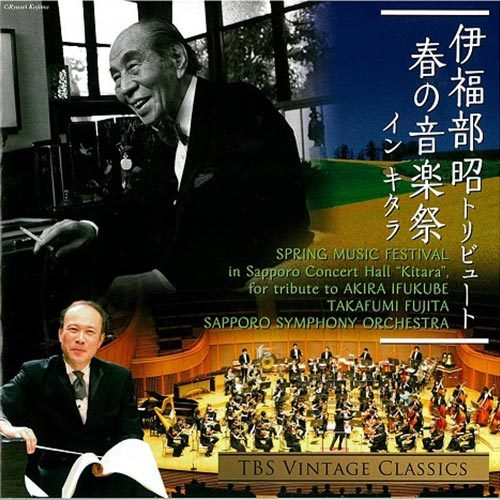 Ifukube Akira Tribute Haru no Ongakusai in Kitara