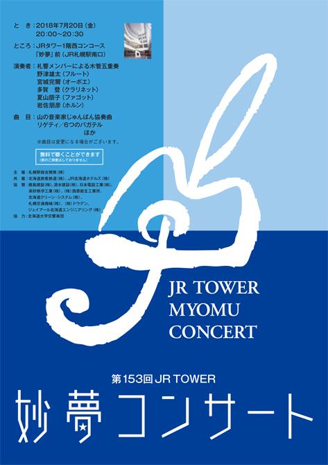 『JRタワー妙夢コンサート~カルチャーナイト2018』に出演します