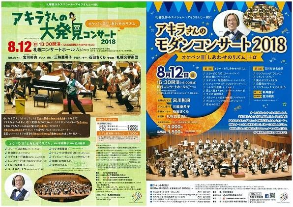 8月12日(日) アキラさんの『大発見コンサート』&『モダンコンサート』当日券販売のご案内