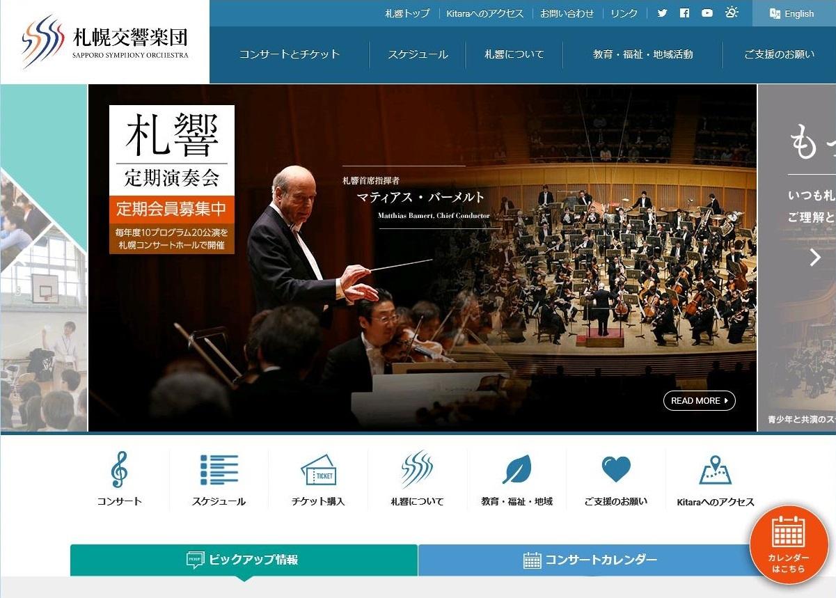 札幌交響楽団 公式Webサイトリニューアルのお知らせ
