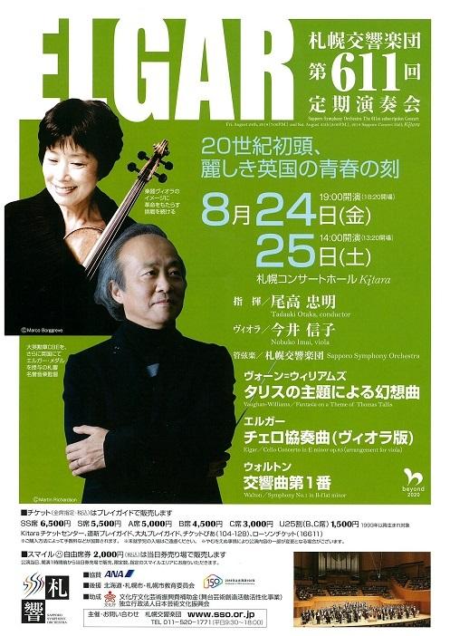 8月24・25日 札響定期演奏会 当日券販売とロビーコンサート