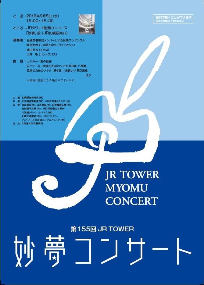 2018/9/5 『JRタワー妙夢コンサート』に出演します