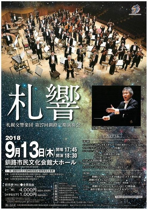9/13釧路定期演奏会について