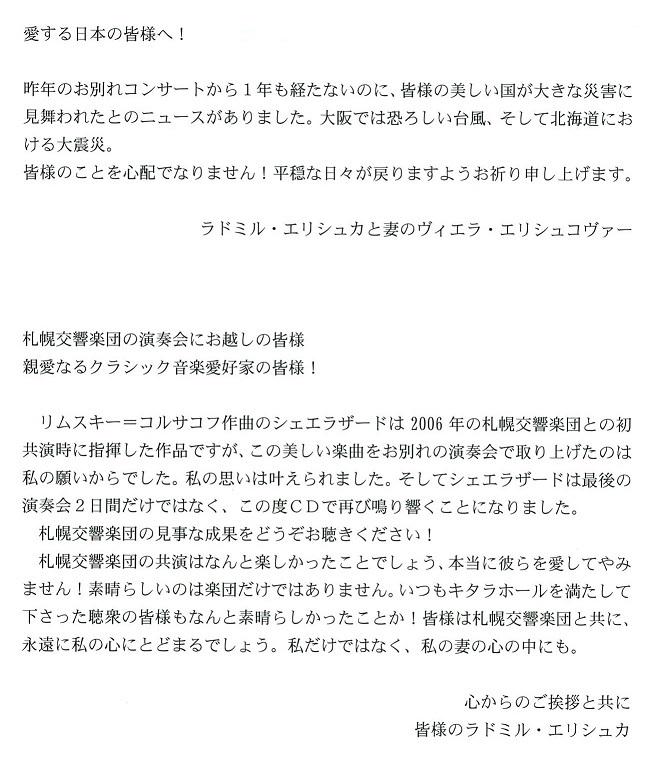 エリシュカ&札響CD 先行発売のお知らせ