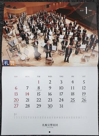札幌交響楽団 2019年版カレンダー販売中(12/29追記あり)