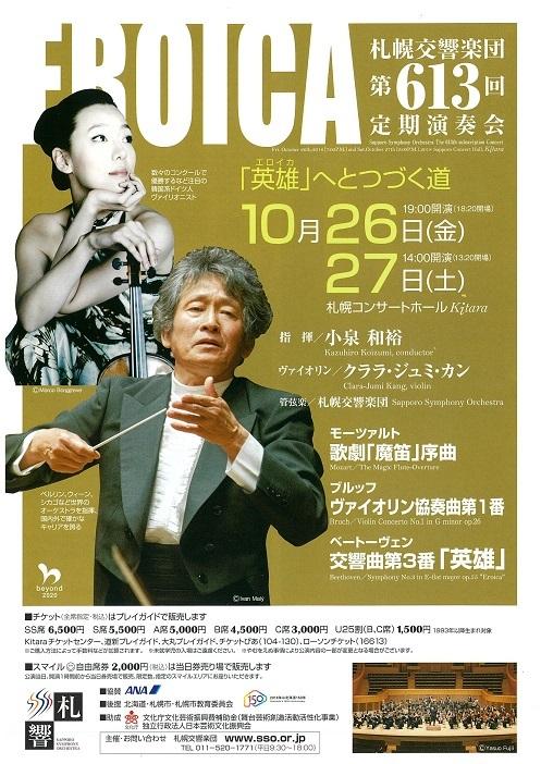 10月26・27日 札響定期演奏会 当日券販売とロビーコンサート
