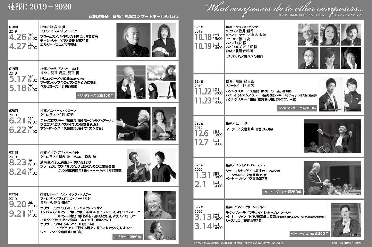 速報! 2019-2020シーズン『札幌交響楽団定期演奏会』ラインナップ発表