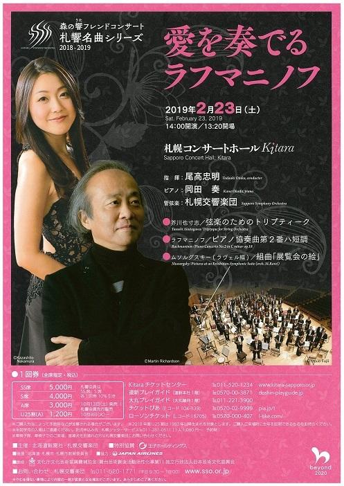【前売チケット完売のお知らせ】 2/23札響名曲シリーズ~愛を奏でるラフマニノフ