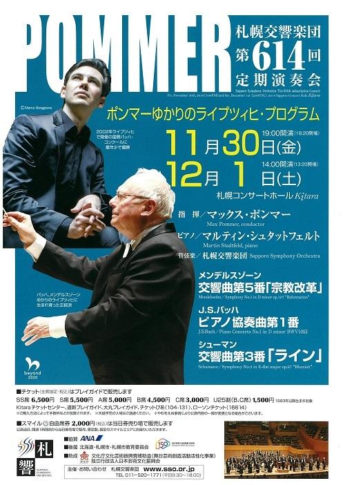 11月30日・12月1日 札響定期演奏会 当日券販売とロビーコンサート