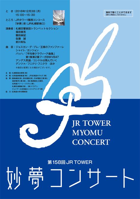 2018/12/3 『JRタワー妙夢コンサート』に出演します
