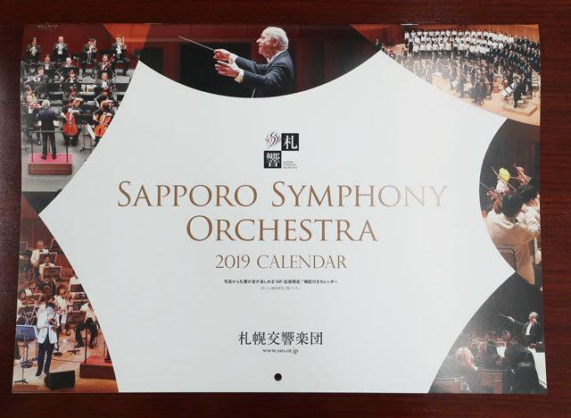2019年版 札響カレンダー売り切れのお知らせ