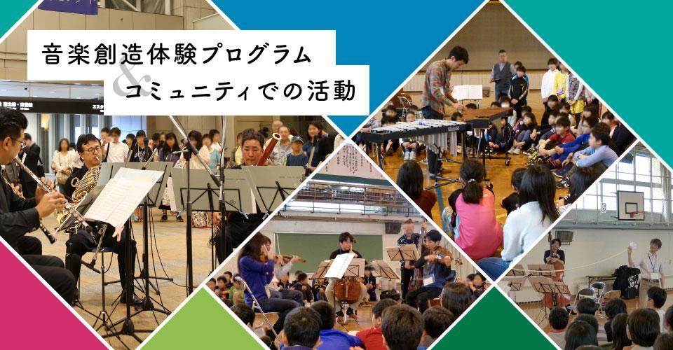 音楽創造体験プログラム<br>&コミュニティでの活動