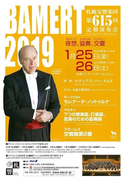 1月25日・1月26日 札響定期演奏会 当日券販売とロビーコンサート