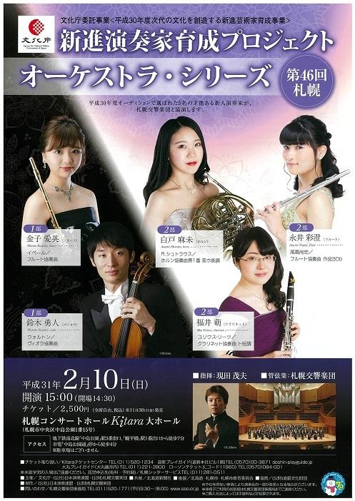 ≪当日券のお知らせ≫新進演奏家育成プロジェクト オーケストラ・シリーズ第46回札幌