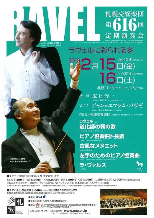 2月15日・16日 札響定期演奏会 当日券販売とロビーコンサート